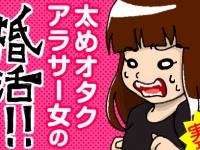 太めオタク アラサー女の婚活ブログ【婚活漫画はじめました】がゆる漫画仕立てで面白い!
