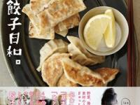 『本日も餃子日和。』(主婦と生活社)