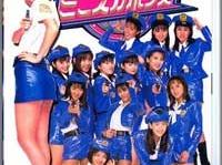 『出動! ミニスカポリス01』(ラブロス)