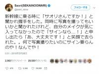 ※画像はSaori(SEKAI NO OWARI)のツイッターアカウント『@saori_skow』より