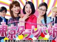 「東京タラレバ娘 日本テレビ」より