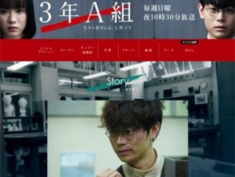 日本テレビ系『3年A組―今から皆さんは、人質です―』公式サイトより