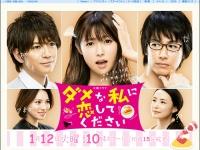 ※イメージ画像:TBSドラマ『ダメな私に恋してください』スペシャルサイトより