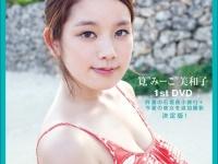 ※イメージ画像:筧美和子ファーストDVD『みーこ』QH映像