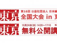 公益社団法人 日本鍼灸師会のプレスリリース画像