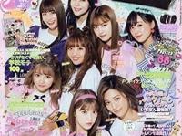 画像は「Popteen 2018年 11月号」(角川春樹事務所)