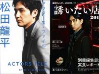 左:『アクターズ・ファイル 松田龍平』(キネマ旬報社)、右:『誘いたい店 2015』(東京カレンダー)