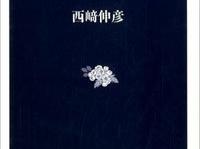 『巨人軍「闇」の深層』(文春新書)