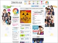「TOKYO MX」公式ホームページより