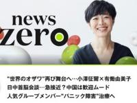日本テレビHP『news zero』より
