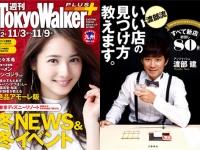 左『週刊 東京ウォーカー+ No.32 』(KADOKAWA)/右『渡部流 いい店の見つけ方教えます。』(文藝春秋)