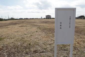 ただの空き地に「読経処」という看板が(2012年撮影)