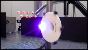 精神攻撃か?米軍が、幽霊っぽい音と光で敵を攻撃するレーザー・プラズマ兵器「LIPE」を開発しているらしい