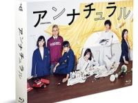 『アンナチュラル Blu-ray BOX』/TCエンタテインメント