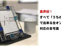 幸巡株式会社のプレスリリース画像