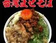 台湾まぜそば 麺屋 はるかのプレスリリース画像