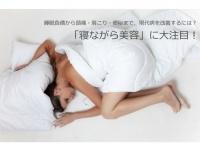 話題の「寝ながら美容」に大注目!
