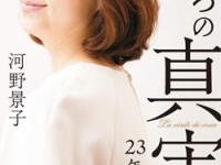 『こころの真実 23年のすべて』(世界文化社)