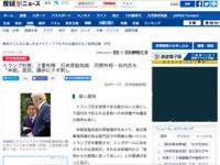 6月8日付産経新聞記事(「産経ニュース」より)