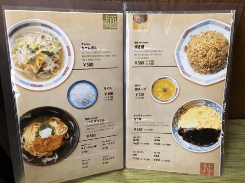 塩パンにちゃんぽんに、鯛めし! 想像を超える激ウマ料理が愛媛県に行けば食べられる!!#9