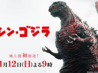 本日21時より放送される『シン・ゴジラ』(テレビ朝日HPより)