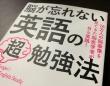 『脳が忘れない 英語の「超」勉強法』(瀧靖之著、青春出版社刊)