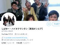 ※画像は東海オンエア・しばゆーのツイッターアカウント『@TOKAI_ONAIR』より