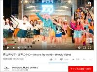 YouTube「UNIVERSAL MUSIC JAPAN」公式チャンネルより