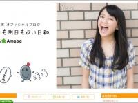 ※イメージ画像:岡田結実オフィシャルブログ「今日も明日もゆい日和」より