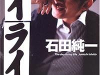 石田純一の著書『マイライフ』(幻冬舎)
