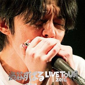 『渋谷すばる LIVE TOUR 2016 歌 [Blu-ray]』(インフィニティ・レコーズ)