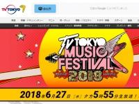 テレビ東京「テレ東音楽祭2018」公式サイトより