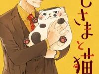 おじさまと猫/桜井海