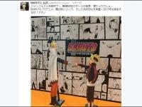 『NARUTO-ナルト-』公式Twitter(@NARUTO_kousiki)より。