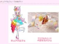 アニメ『キラキラ☆プリキュアアラモード』公式サイト