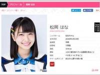 HKT48公式サイトより