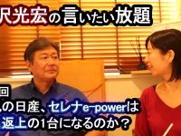 【国沢光宏の言いたい放題】逆風の日産、セレナe-powerは汚名返上の1台になるのか?【第11回】