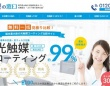 一般社団法人日本光触媒コーティング協会のプレスリリース画像