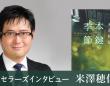 『本と鍵の季節』の著者・米澤穂信さん