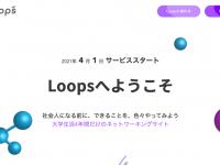 株式会社Loopのプレスリリース画像