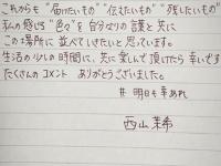※画像は西山茉希のインスタグラムアカウント『@maki.nshiyama50』より