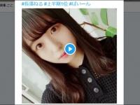長濱ねる1st写真集 ここから【公式】Twitter(@neru_nagasaki)より