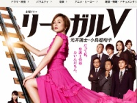 『リーガルV ~元弁護士・小鳥遊翔子~』(テレビ朝日系)公式サイトより