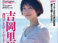『週刊プレイボーイ 』(7/30 号、集英社)