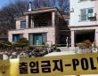 韓国で発生した猟銃乱射事件の現場