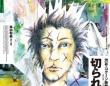 5/31まで上演中。渋谷・コクーン歌舞伎 第十六弾「切られの与三」