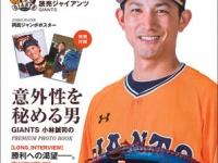 『スポーツアルバムNo・59』(ベースボール・マガジン社)