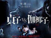 『貞子VS伽椰子』公式サイトより。