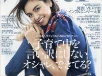 「VERY」 2017年 09 月号(光文社)