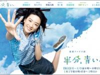 NHK『半分、青い』公式サイトより